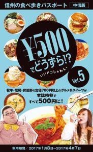 ¥500でどうずら Vol.5発売