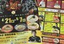今年もGWは信越麺戦記9