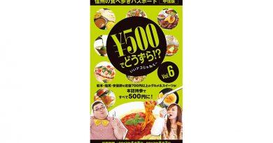 ¥500でどうずら!? Vol.6 5/8発売!!