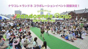 ランドネピクニック 2017 in まつもと @ あがたの森公園平和ひろば | 松本市 | 長野県 | 日本